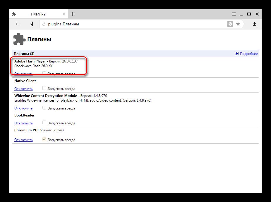 Adobe-Flash-Player-v-YAndeks.Brauzere-plagin-ustanovlen.png