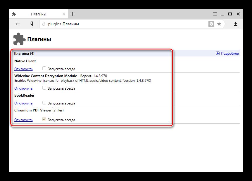 Adobe-Flash-Player-v-YAndeks.Brauzer-plagin-otsutsvuet.png
