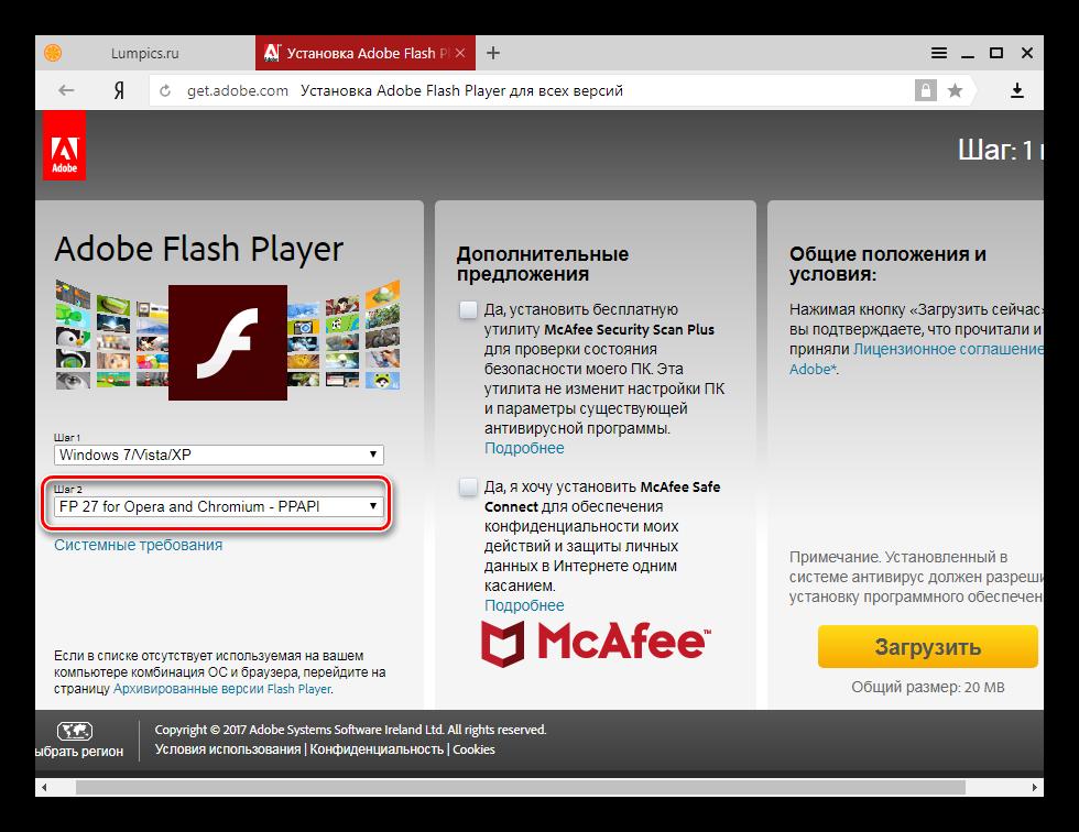 Adobe-Flash-Player-v-YAndeks.Brauzer-ustanovka-plagina-vyibor-versii.png