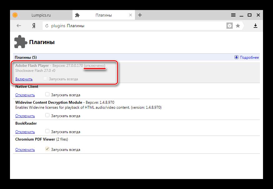 Adobe-Flash-Player-v-YAndeks.Brauzer-plagin-otklyuchen.png