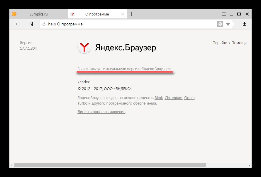 Adobe-Flash-Player-v-YAndeks.Brauzer-obnovlenie-obozrevatelya.png