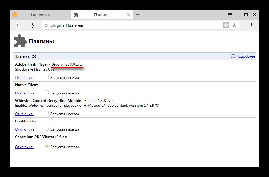 Adobe-Flash-Player-v-YAndeks.Brauzer-versiya-plagina.png