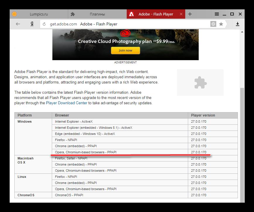 Adobe-Flash-Player-v-YAndeks.Brauzer-aktualnaya-versiya-plagina-na-sayte-razrabotchika.png