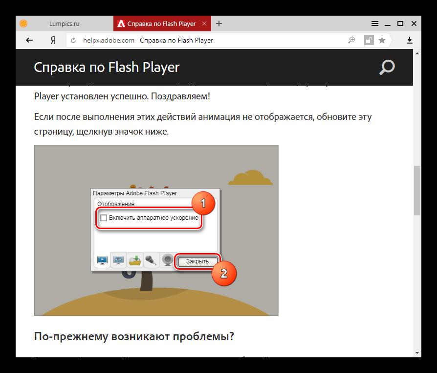 Adobe-Flash-Player-v-YAndeks.Brauzer-otklyuchit-apparatnoe-uskorenie.png