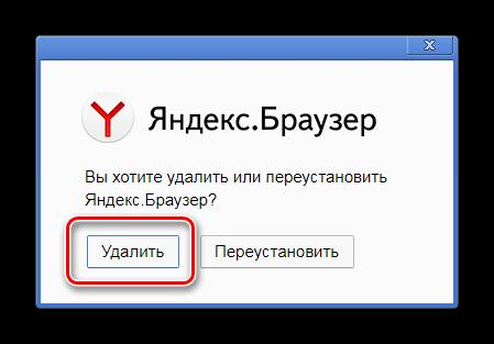 Adobe-Flash-Player-v-YAndeks.Brauzere-Udalenie-obozrevatelya.png