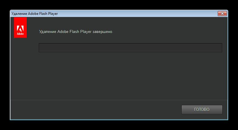 Adobe-Flash-Player-v-YAndeks.Brauzer-Polnoe-udalenie-Flesh-Pleera.png