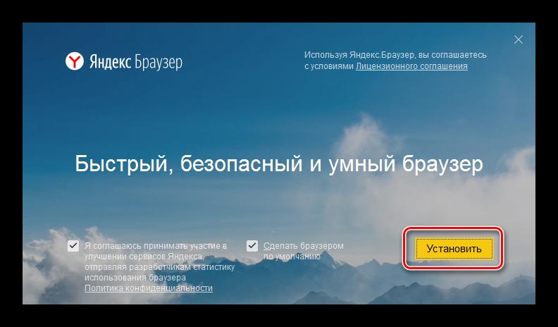 Adobe-Flash-Player-v-YAndeks.Brauzer-ustanovka-obozrevatelya.png