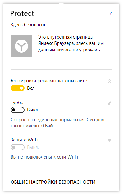 yandex-protect-service.png