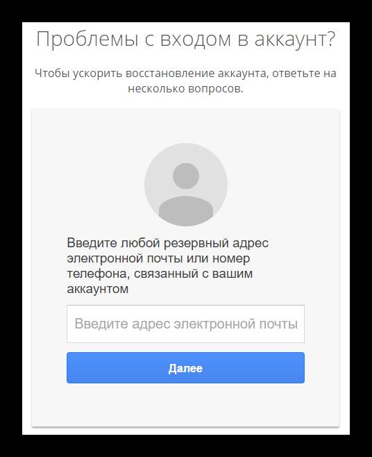 Stranitsa-vosstanovleniya-imeni-polzovatelya-Google.png