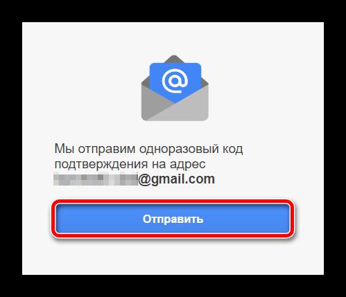 Otpravka-koda-podtverzhdeniya-na-rezervnyiy-imeyl-Gugl.png