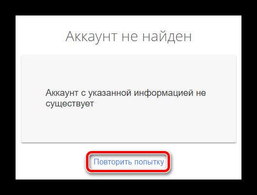 Svyazannyiy-Gugl-akkaunt-ne-nayden.png