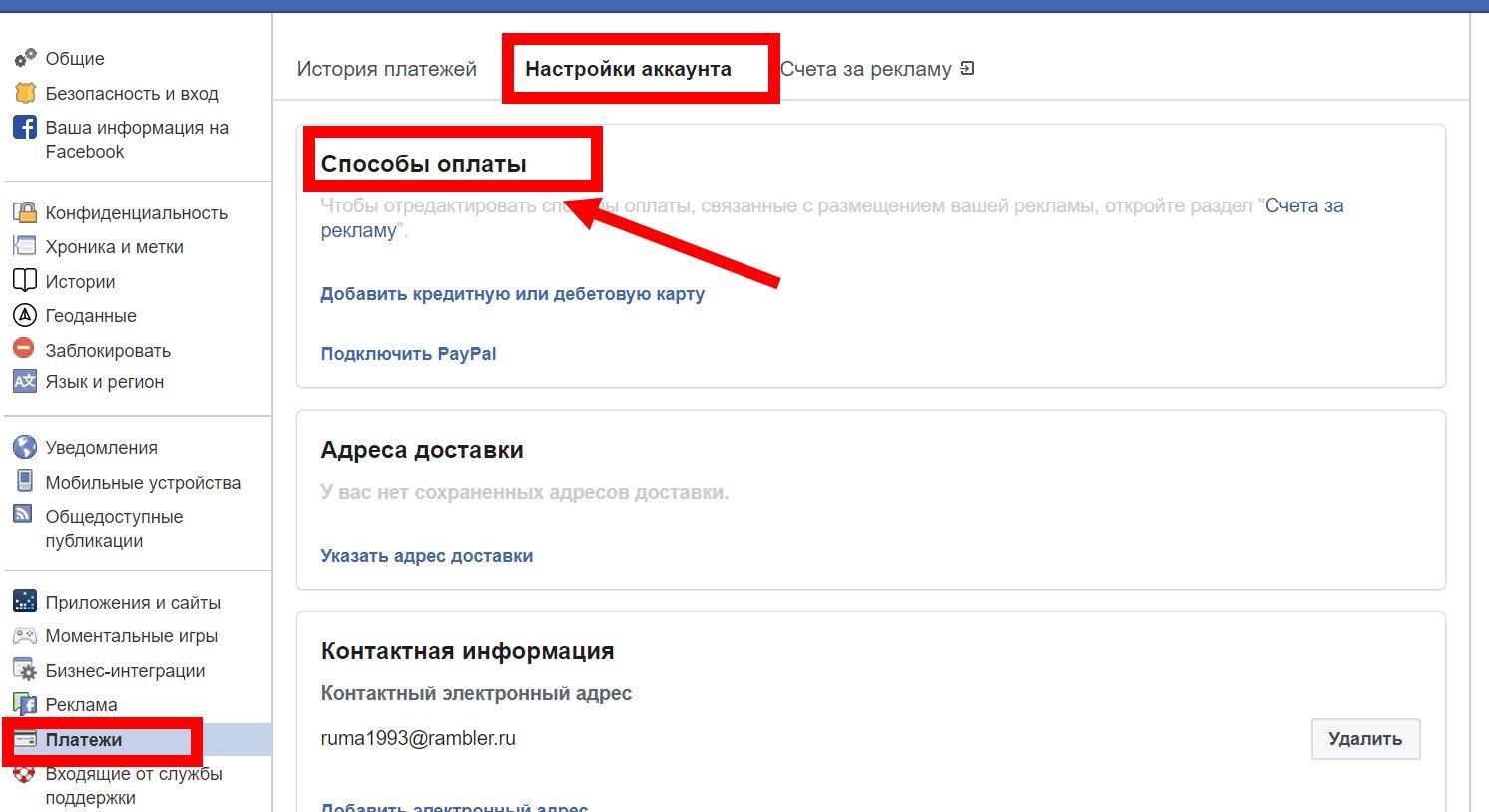 FB_kak-otviazat-karty6.jpg