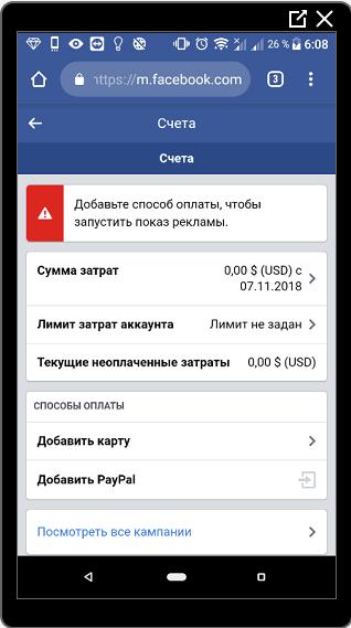 stranitsa-v-adsmanager-instagram.png