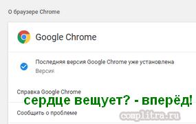 Программа для очистки браузера Google Chrome: Chrome Cleanup Tool
