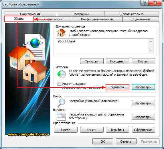 kak_pochistit_kesh_v_explorer_01.jpg