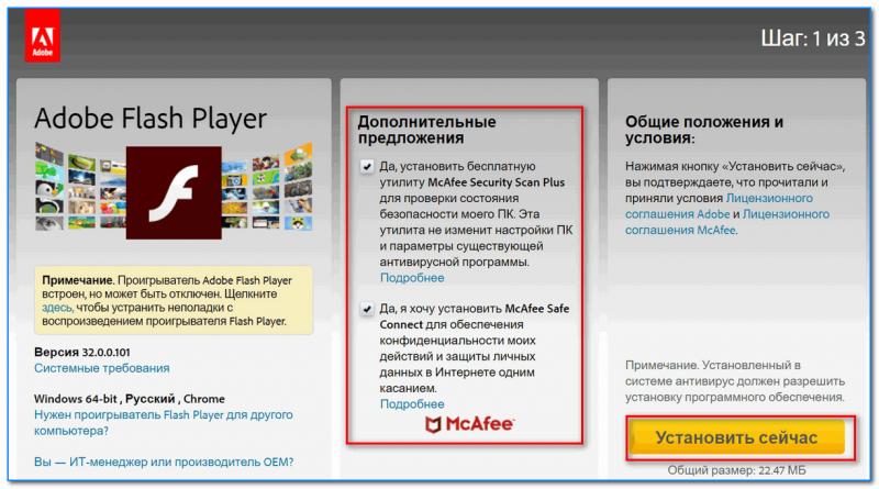 Ustanovit-seychas-Flash-Player-800x445.png