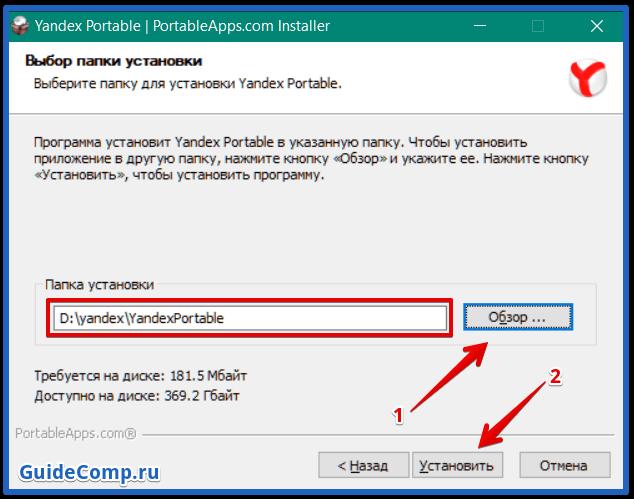 перенос яндекс браузера на другой компьютер