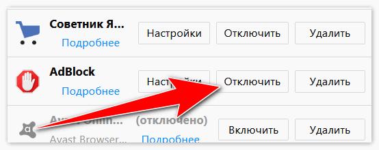 otklyuchit-addblok-v-brauzere.png