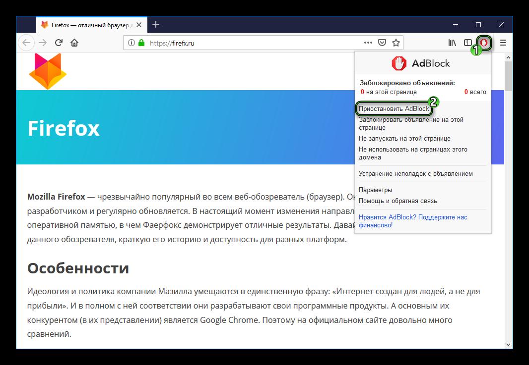 Priostanovit-rabotu-rasshireniya-AdBlock-v-Firefox.png