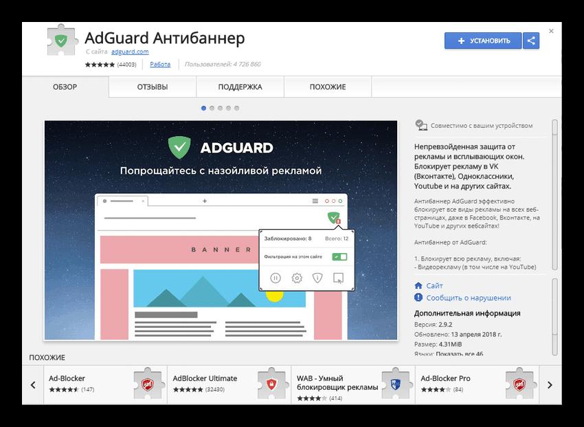 AdGuard-Antibanner-dlya-brauzerov.png