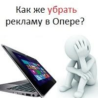 kak-ubrat-reklamu-v-opera.png