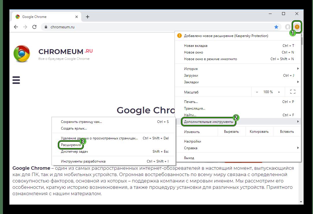 Perehod-k-stranitse-Rasshireniya-v-Google-Chrome.png