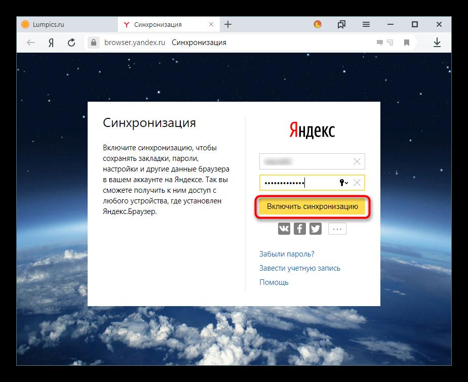Aktivatsiya-sinhronizatsii-dlya-sozdannoj-uchetnoj-zapisi-YAndeks-v-YAndeks.Brauzere.png