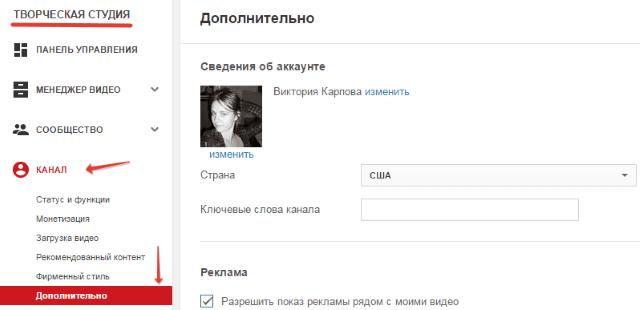 menyaem-stranu-dlya-vklyucheniya-monetizatsii.png