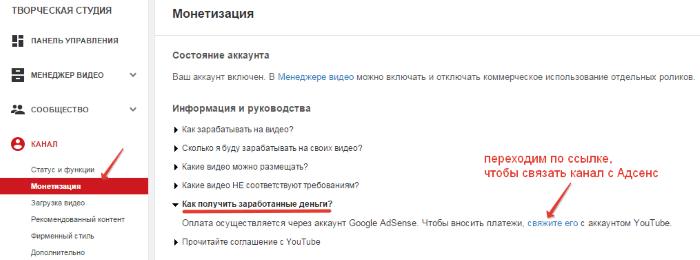 kak-svyazat-kanal-yutub-s-adsense.png