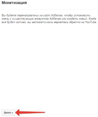 sozdanie-akkaunta-adsens-dlya-privyazki-k-yutub-kanalu.png