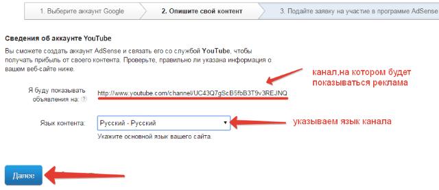 privyazka-adsens-kyutubu-shag-2-yazyik-kanala.png