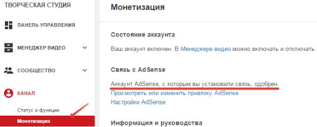 privyazka-kanala-k-adsense-zavershena.png