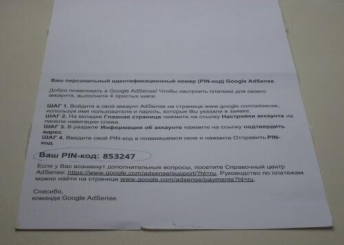 pin-kod-dlya-podtverzhdeniya-akkaunta-adsense.jpg