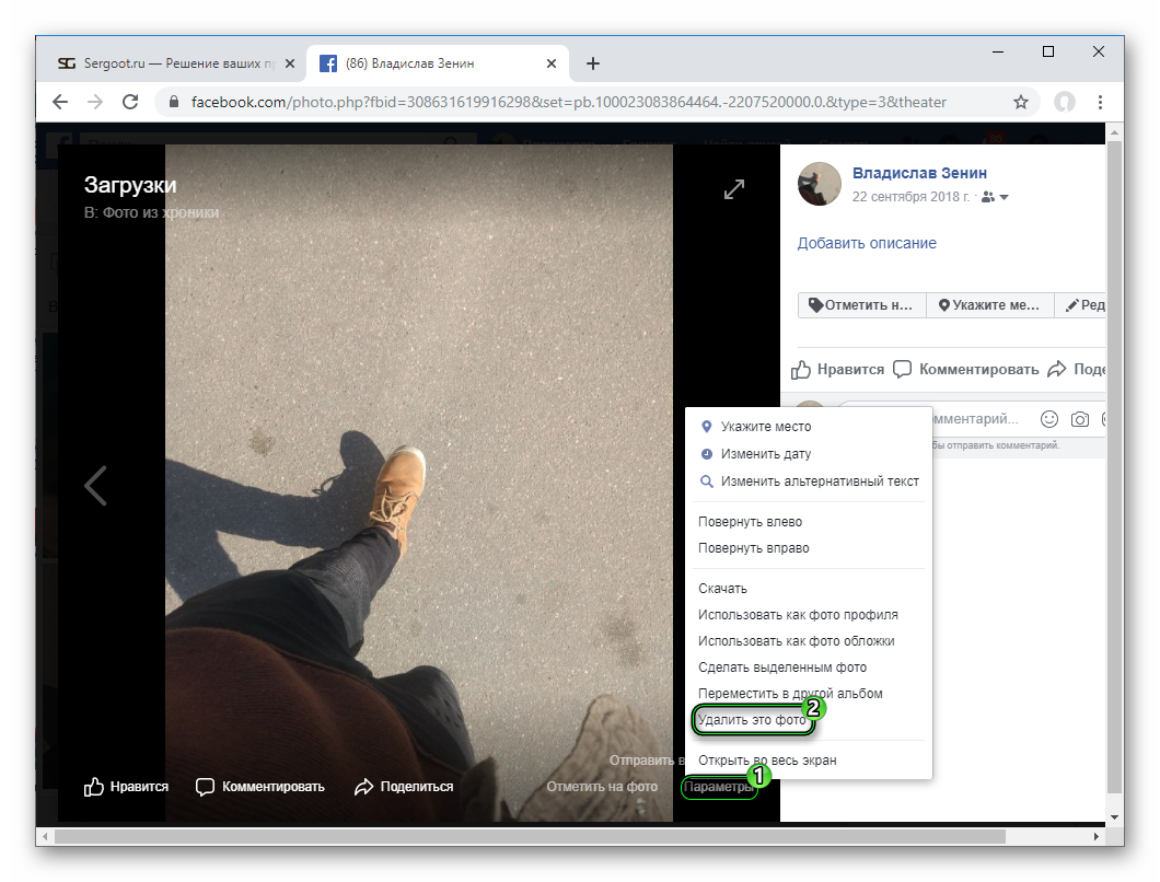 Udalit-konkretnoe-foto-iz-profilya-Facebook.png