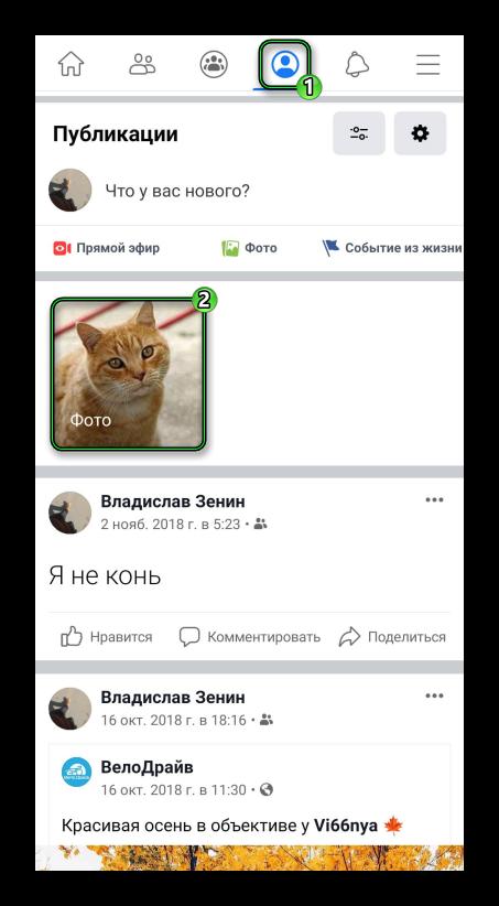 Perehod-v-razdel-Foto-na-stranitse-profilya-Facebook-dlya-Android.png
