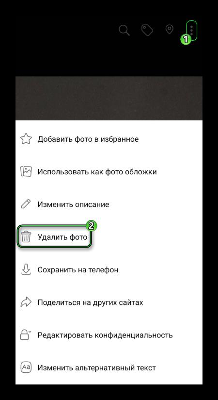 Udalit-konkretnoe-foto-iz-profilya-Facebook-dlya-Android.png