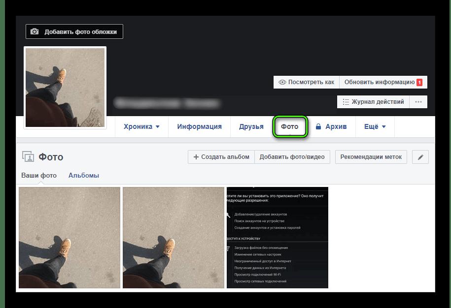 Perehod-v-razdel-Foto-na-sajte-Facebook.png
