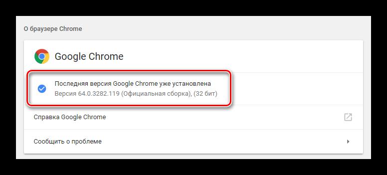 Obnovlenie-brauzera-Google-Chrome.png