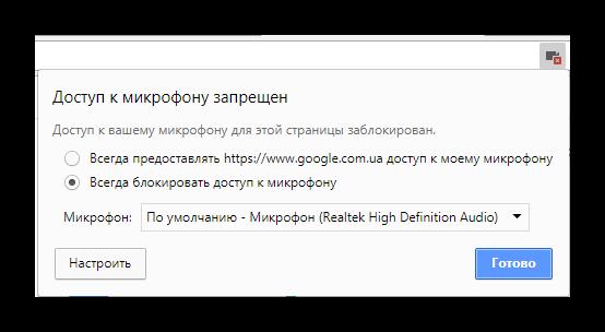 Vklyuchit-mikrofon-Google-Chrome.png