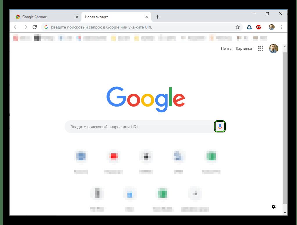 Knopka-dlya-vyzova-golosovogo-poiska-v-Google-Chrome.png