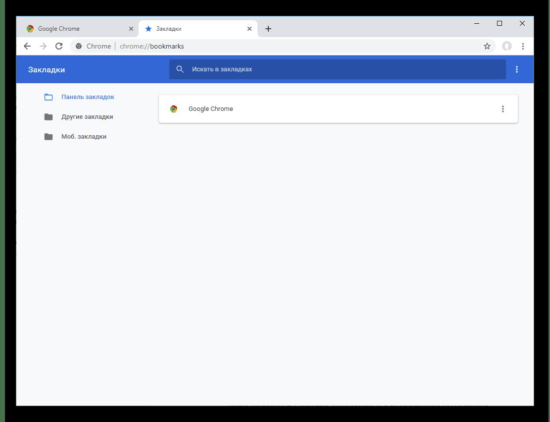 Soderzhimoe-stranitsy-chrome-bookmarks-v-brauzere-Google-Chrome.png