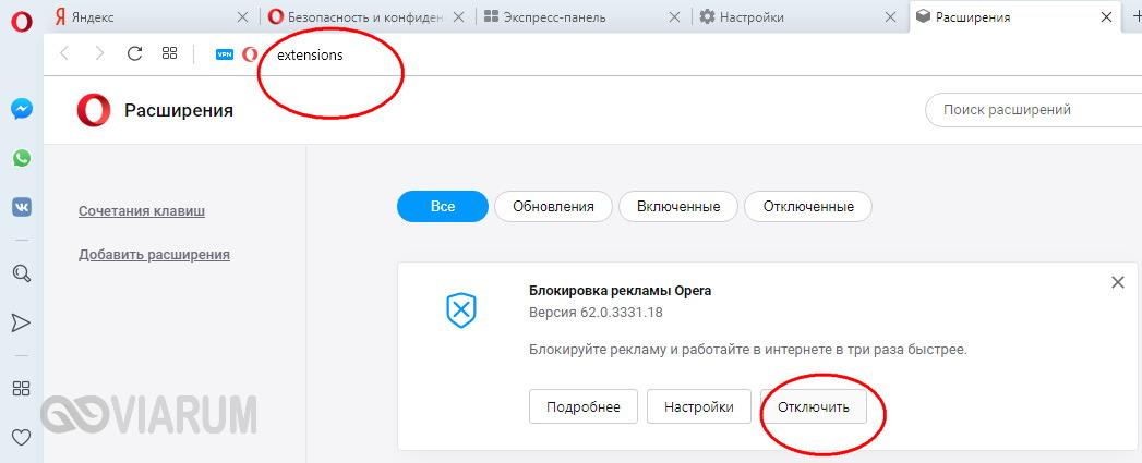 ne-rabotaet-vpn-opera-3.jpg
