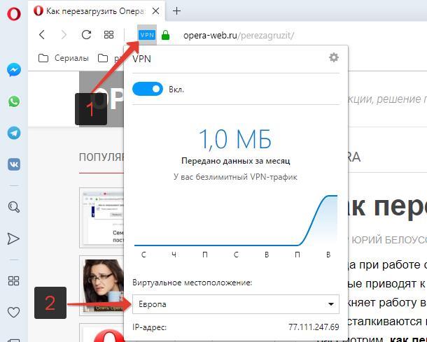 Ne-rabotaet-VPN-v-Opera-i-gorit-oranzhevyj-tsvet-znachka.jpg