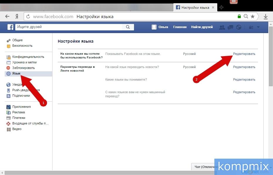kak_pomenyat_yazyk_interfejsa_Facebook_instrukciya-2.jpg