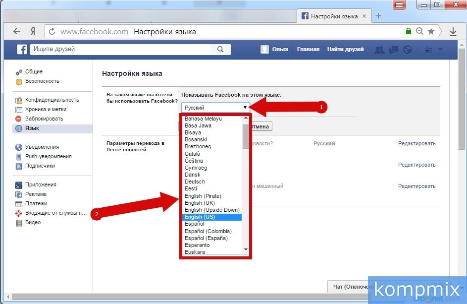 kak_pomenyat_yazyk_interfejsa_Facebook_instrukciya-3.jpg