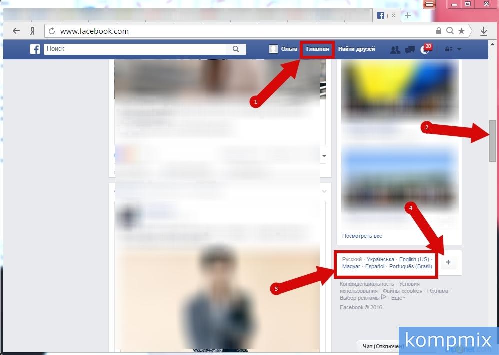 kak_pomenyat_yazyk_interfejsa_Facebook_instrukciya-6.jpg