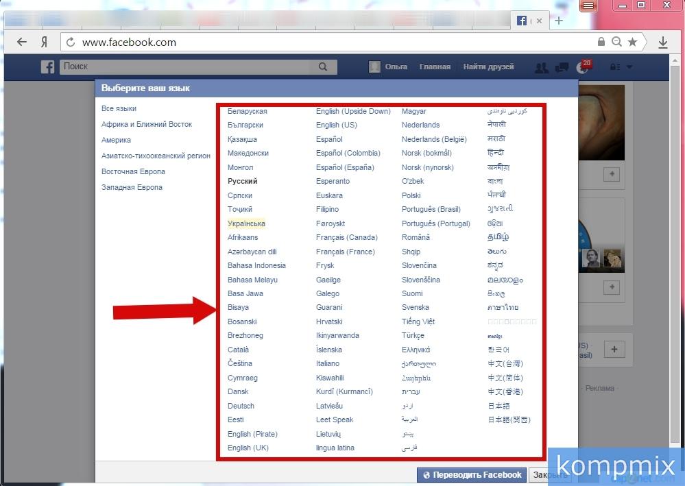 kak_pomenyat_yazyk_interfejsa_Facebook_instrukciya-7.jpg