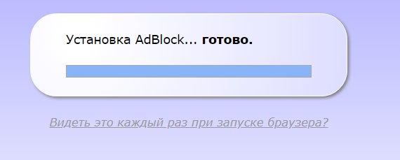 AdBlock3.jpg