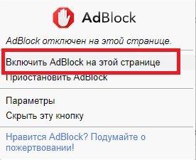 Punkt-Vklyuchit-AdBlock-na-e-toj-stranitse-.jpg