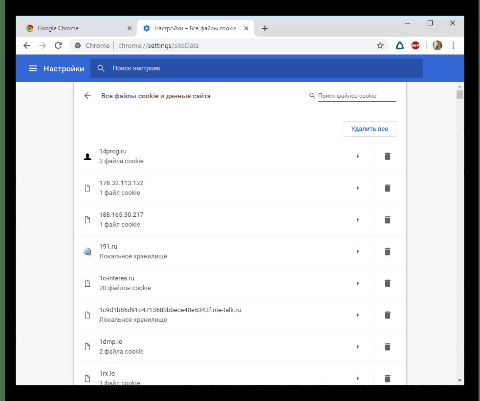Prosmotr-fajlov-cookie-v-brauzere-Google-Chrome.png